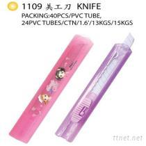 1109 美工刀