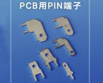 PCB用PIN端子