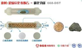 濃縮碳化麥飯石濾芯