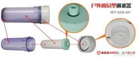 戶外簡易型過濾器