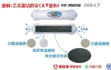 奈米銀活性碳(大T濾芯)
