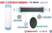 奈米銀活性碳(通用濾心)