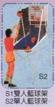 室內單人(雙人)籃球架