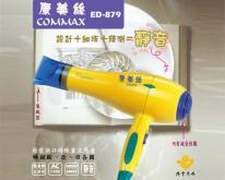 ED-879 康美絲吹風機