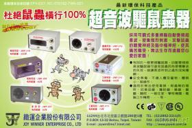 超強力最新型超音波驅鼠器 驅蟲器 驅鳥器