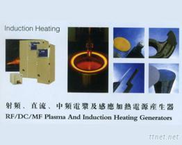 射频、直流、中频电浆及感应加热电源产生器