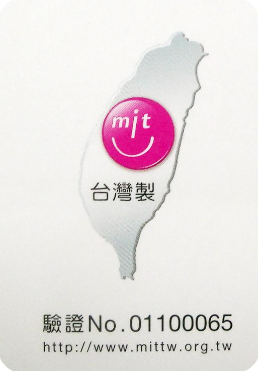 MIT貼標認證