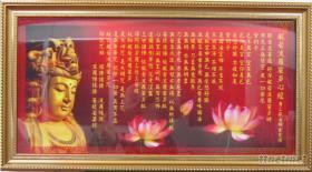 3D立體光柵心經掛畫/ 家飾品/廣告看板/佛教
