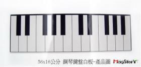 大型鋼琴鍵盤磁性白板