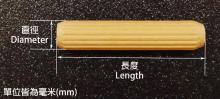 直纹式木榫