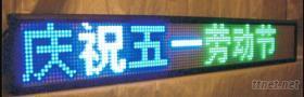 跑馬燈/字幕機