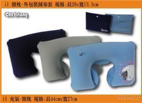 充氣-頸枕