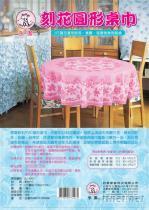( 長方 / 圓 / 正方 )  刻花桌巾