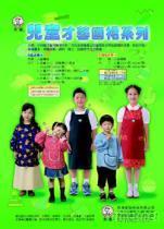 兒童材藝圍裙