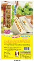 三明治包材