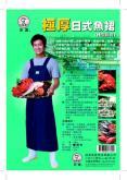 極厚日式魚裙