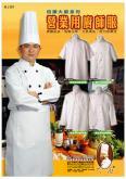 廚師服總目錄
