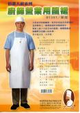 (單層/雙層) 廚師營業用圍裙