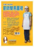廚師簡易圍裙