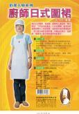 廚師日式圍裙