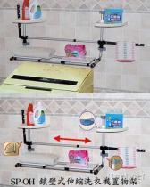 洗衣機置物架,浴室馬桶架,鎖壁式花盆架