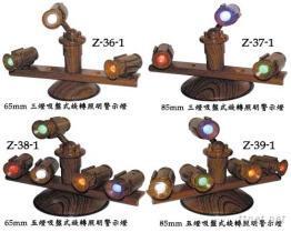 仿木紋吸盤式旋轉照明警示燈