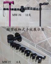 鎖壁收納式手杖展示架