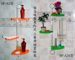 伸缩置物架, 伸缩式层架, 伸缩淋浴架