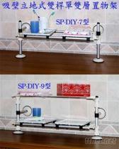 立地式置物架, 層架, 廚房架