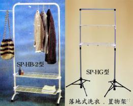落地式置物架, 洗衣機架, 落地式花架