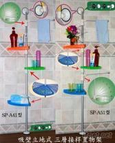 立地置物架, 伸缩花架,, 吸壁洗衣机架