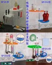 浴室架, 廚房置物架, 吸盤式廚房架