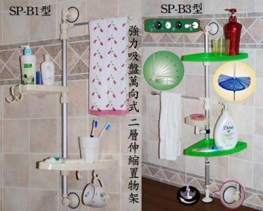 伸縮衛浴架,伸縮廚房架,伸縮角落架