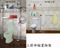 伸縮馬桶置物架, 流理台置物架, 浴室置物架