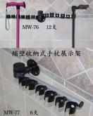 锁壁收纳式手杖展示架