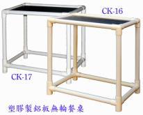 塑膠鋁板餐桌,庭院桌,野餐桌