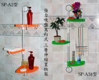 伸縮置物架, 伸縮式層架, 伸縮淋浴架