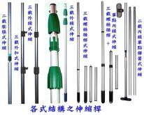 伸縮桿, 工具桿, 鋁管加工, 伸縮腳架