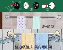 吸盤毛巾架,吸盤浴巾架,毛巾架,浴巾架