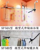 衣飾陳列架, 調整式曬衣架, 衣服展示架