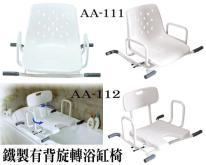 浴室浴缸椅,有背浴缸椅,安全浴缸椅