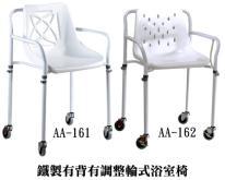 輪式淋浴椅,輪式浴室椅,輪式洗澡椅,輪式調整椅