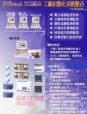 企业工厂自动化系统整合