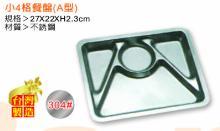 不鏽鋼餐具