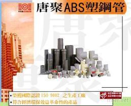ABS 塑鋼管