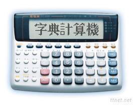 字典计算机