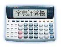 字典計算機
