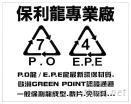 包裝材料(環保EPO)