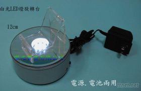 LED燈旋轉台