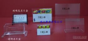 L型標價牌